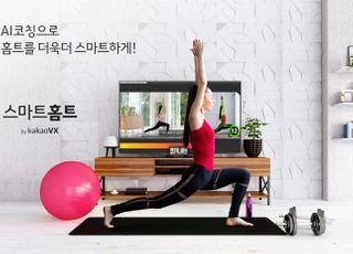 카카오VX, '스마트홈트' 앱 서비스 이통3사로 확대