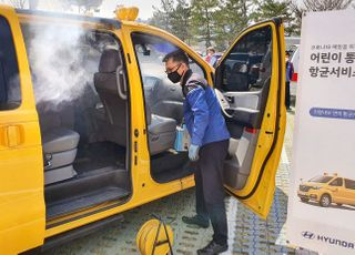 현대차, 어린이 통학차량 '무상 항균 서비스' 실시