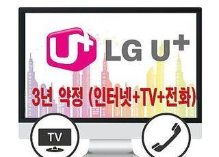 [단독] LGU+, IPTV 요금 '대납' 마케팅…판매점 '먹튀', 고객만 '피해'