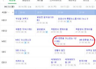 [D기획┃지상파 월화극②] '미니시리즈=밤 10시' 공식 깬 치열한 수 싸움