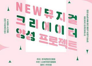 한국뮤지컬협회, 뉴 뮤지컬 크리에이터 양성 프로젝트 진행