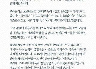 """文대통령, 세월호 6주기 추모…""""코로나19 대응 속엔 세월호 교훈 담겨"""""""