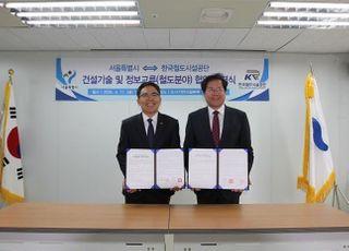 철도공단, 서울시와 철도기술‧정보교류 협약 체결