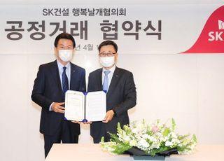 SK건설, 비즈파트너와 동반성장을 위한 '공정거래 협약식' 개최