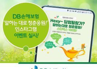 [코로나19] DB손보, '청춘응원' 인스타그램 이벤트 실시