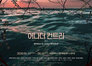 연극 '어나더 컨트리' 6월 10일 개막…이해준·김찬호 등 캐스팅