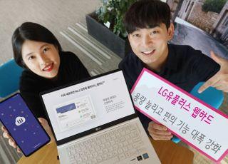 """LGU+, 1TB 용량 웹하드 선봬…""""편의 기능 강화"""""""