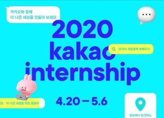 카카오, 서비스·사업 분야 채용연계형 인턴십 모집