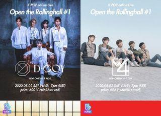 """""""위축된 문화예술계 활성화""""…롤링홀, 온라인 콘서트 개최"""