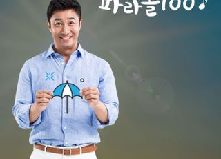 JT저축銀, 최장 100개월 상환 가능한 중금리신용 '파라솔100' 출시