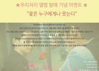 우리자리, 코로나19 극복 응원 캠페인 '꽃은 누구에게나 웃는다' 진행