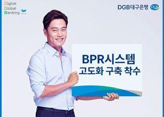 대구은행, 비대면업무 확대 BPR시스템 고도화