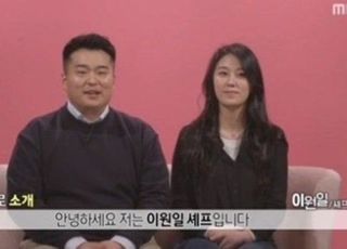 이원일 예비신부 김유진PD, 학교폭력 가해자 의혹…'부럽지' 하차요구