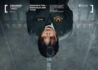 """'그라운디드' 차지연 """"나홀로 무대, 두렵지만 담대하게"""""""