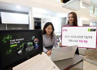 LGU+, 초고속 인터넷 가입자에 클라우드 게임 무료 제공