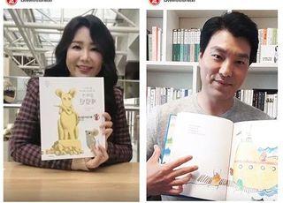 신영숙·양준모, 세이브더칠드런 '동화책 읽기 캠페인' 참여