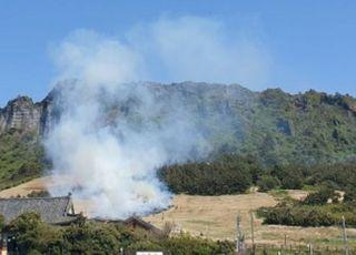 제주 성산일출봉 화재…천연기념물 지구 잔디광장 일부 소실