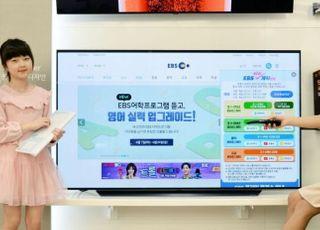 LG전자, 온라인 수업용 올레드TV 수요 발굴 나서