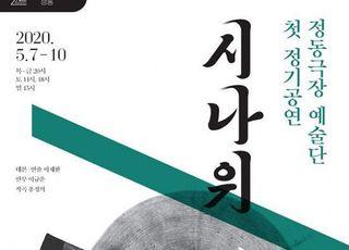 정동극장 예술단 '시나위,夢', 9월로 연기