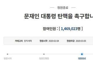 147만 동의 '文대통령 탄핵 촉구' 청원…靑 답변은?