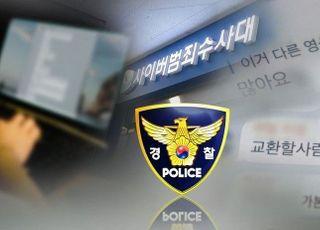 현직 MBC 기자 '박사방'에 송금 정황…경찰 수사 중