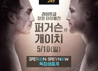 'UFC 249' 5월 10일 개최 확정, 관전포인트는?