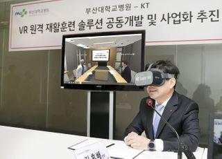 KT, 부산대병원과 VR 원격 재활 훈련 공동 개발