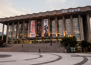 창설 70주년·남산시대 47년  국립극장, 기념 행사 취소·연기