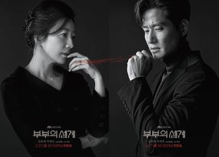 [D기획┃불륜드라마 불패①] 욕하고 토론하고…'부부의 세계'를 향한 열광