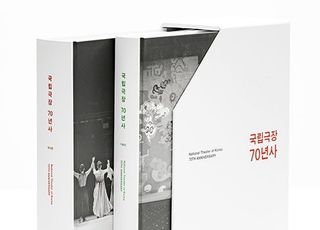 '국립극장 70년사' 발간, 한국 공연예술계 역사 담았다
