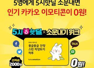 """KT """"5시 핫딜 공유하면 카톡 이모티콘 드려요"""""""