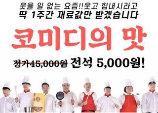 윤형빈, 개그 공연 '코미디의 맛' 론칭…수익금 기부