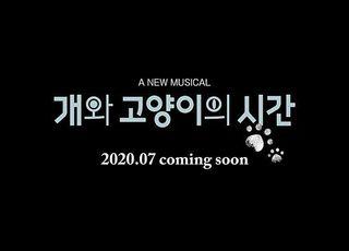 뮤지컬 '개와 고양이의 시간' 7월 개막…키워드는 '공감'