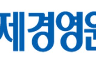 전경련 최고경영자과정, 내달 12일 개강