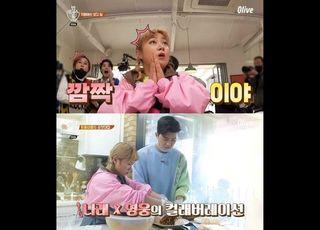 '밥블레스유2' 박나래·임영웅, 대상 커플의 험난한 요리 여정