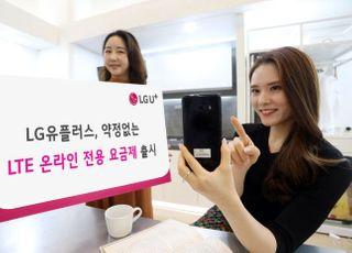 LGU+, 무약정 LTE 온라인 전용 요금제 출시