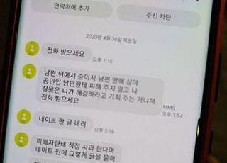 """김유진 PD 친언니 """"동생은 학폭 가해자 아닌 언어폭력 피해자"""""""