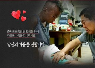 티몬, 어린이날 맞아 희귀 피부병 환아 위한 치료비 모금