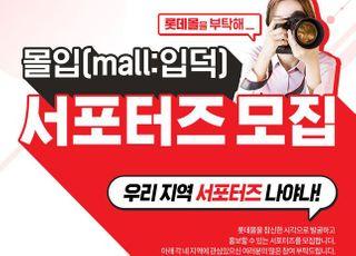 롯데월드몰·롯데몰, SNS 서포터즈 '몰입(Mall+입덕)' 모집