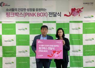 금호타이어, '소녀들의 소원상자' 핑크박스 지원사업 실시