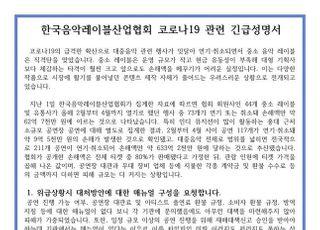"""한국음악레이블산업협회 """"코로나19 피해액 633억 원, 정부 지원 촉구"""""""