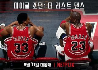 '마이클 조던: 더 라스트 댄스' 11일부터 넷플릭스 공개