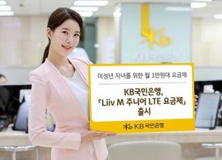 국민은행, '월 1만원 대' Liiv M 주니어 LTE 요금제 출시