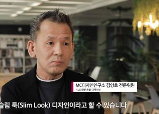 LG 벨벳 디자이너가 선택한 베스트 컬러는?…'일루전 선셋'