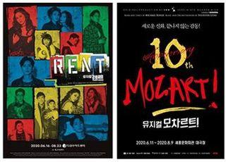 '모차르트!' 등 개막 예정작, 인터파크 유튜브 라이브 참여