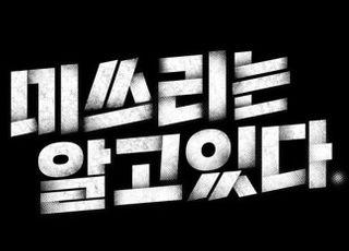 강성연·조한선 주연 '미쓰리는 알고 있다', 7월 1일 편성 확정