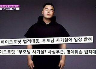 """'한밤', 마이크로닷 부모 사기 피해자 인터뷰 """"사과 없었다"""""""