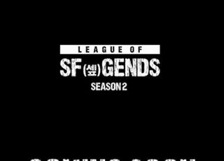 SF9, 기획 제안서부터 경쟁PT까지 직접…자체 콘텐츠 '셒전드2' 론칭