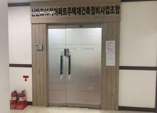 "[D-피플라운지] 김종일 신반포15차 재건축 조합장 ""삼성물산 택한 이유는 '신뢰'"""
