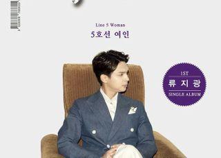 류지광, '5호선 여인' 11일 공개…유산슬 만든 이건우 작사가 참여